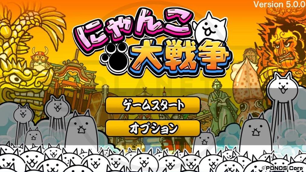 にゃんこ大戦争 アプリ版ゲーム開始画面
