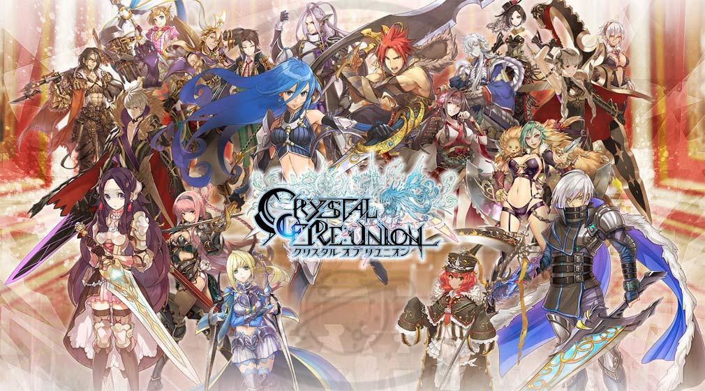 クリスタル オブ リユニオン(クリユニ) PC キャラクター人気ランキング