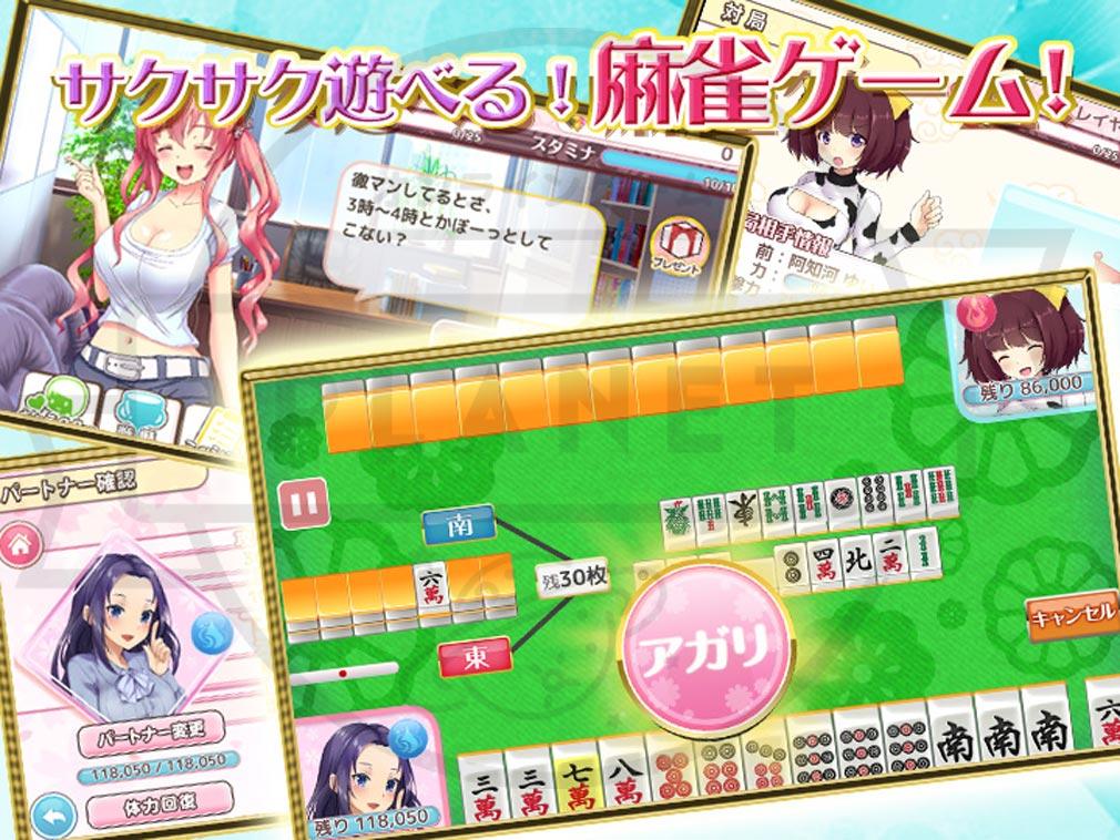 萌えろ麻雀!(もえじゃん) PC ゲーム概要紹介