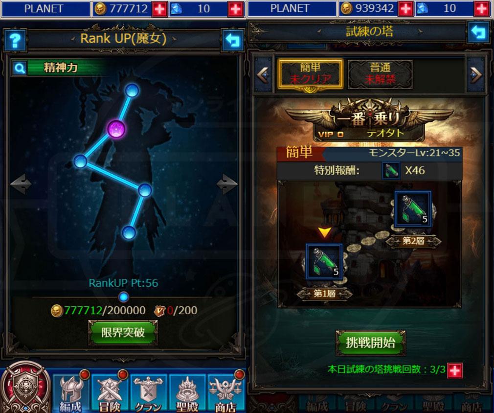 放置伝説 作業用RPG 精神育成画面、塔攻略選択画面