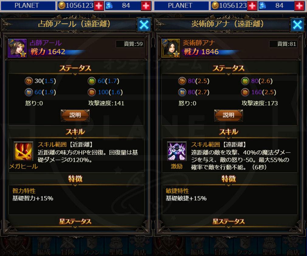 放置伝説 作業用RPG 占い師『アール』、火術師『アナ』