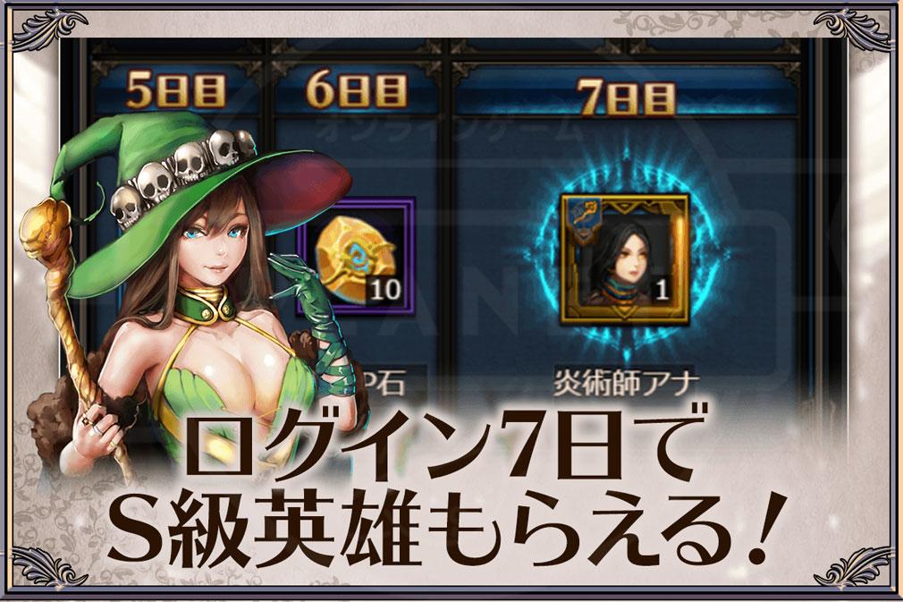 放置伝説 作業用RPG S級英雄となる火術師『アナ』