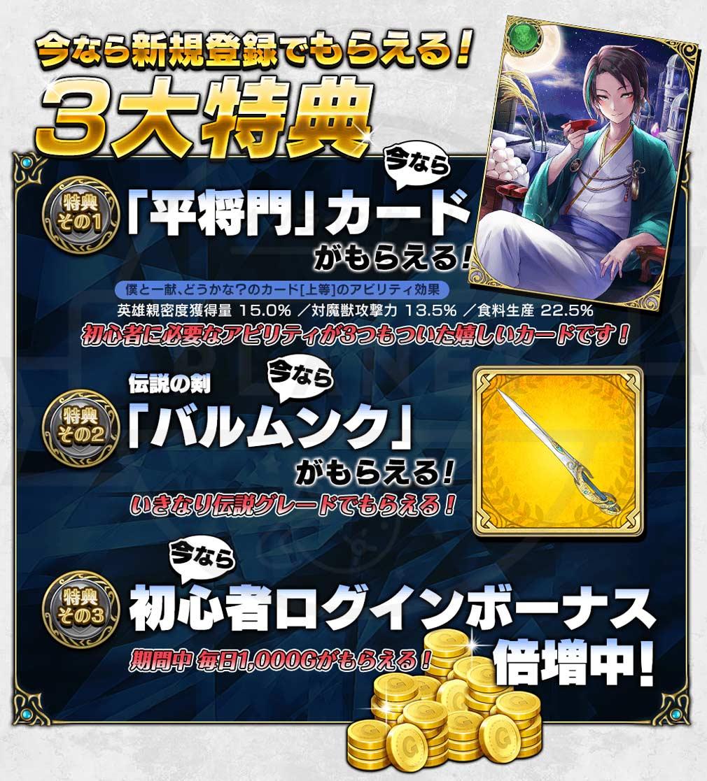 クリスタル オブ リユニオン(クリユニ) PC 配信記念キャンペーン