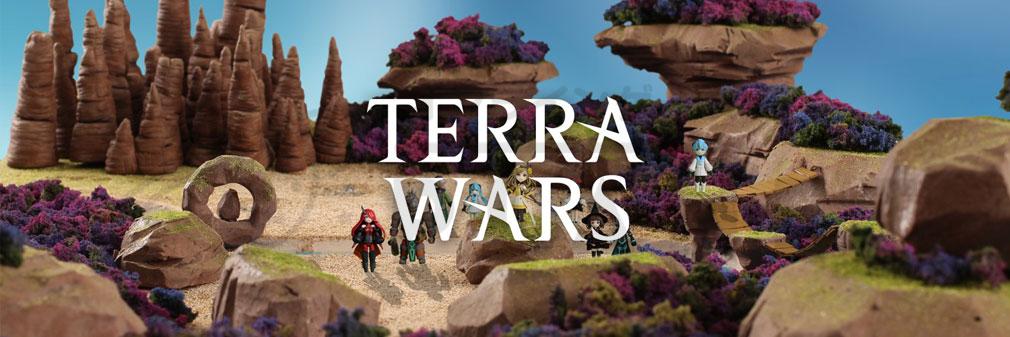 テラウォーズ(TERRA WARS)PC フッターイメージ