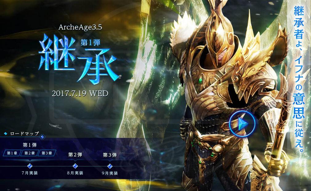 ArcheAge(アーキエイジ) 大型アップデートArcheAge3.5