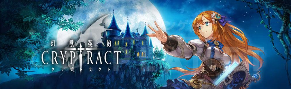 幻獣契約クリプトラクト PC フッターイメージ