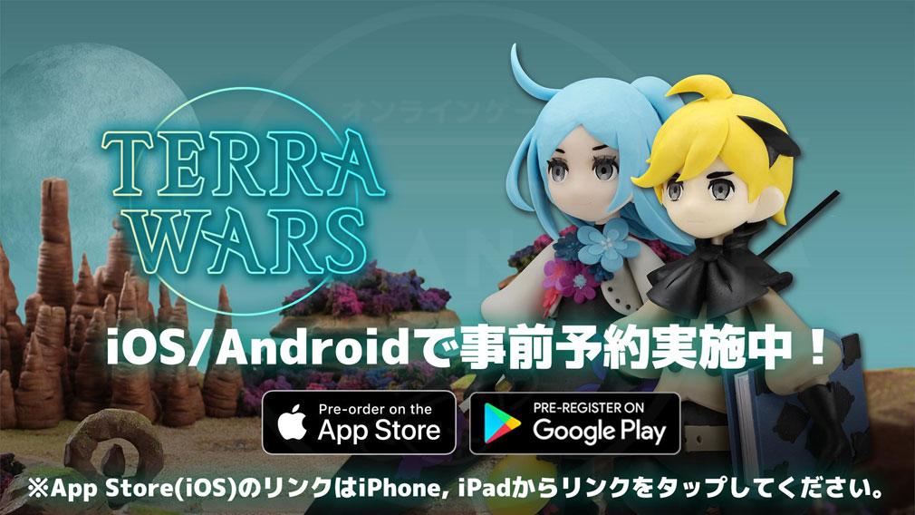 テラウォーズ(TERRA WARS) iOS / Android向け事前登録紹介イメージ
