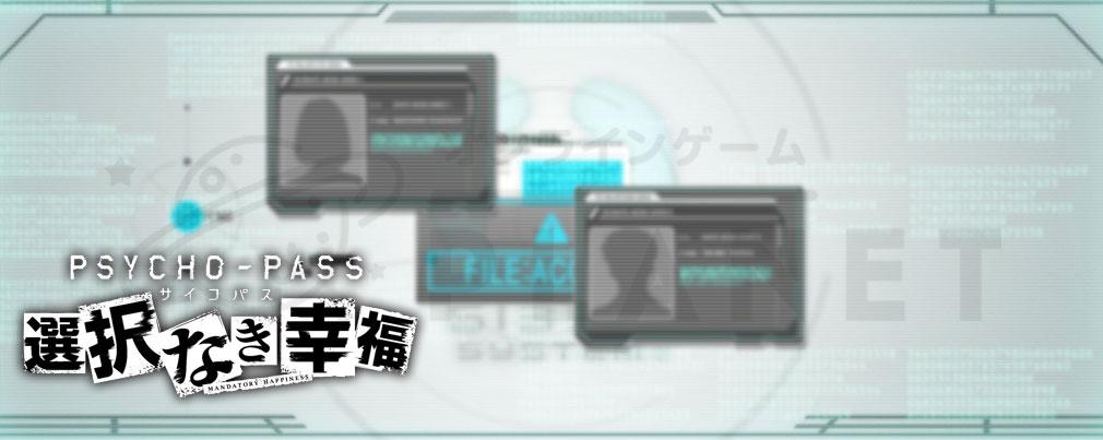 PSYCHO-PASS サイコパス 選択なき幸福 PC フッターイメージ