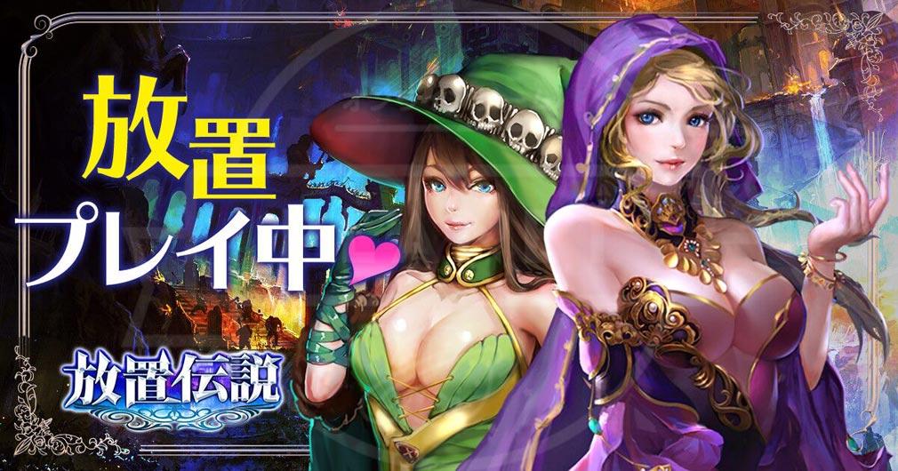 放置伝説 作業用RPG フッターイメージ