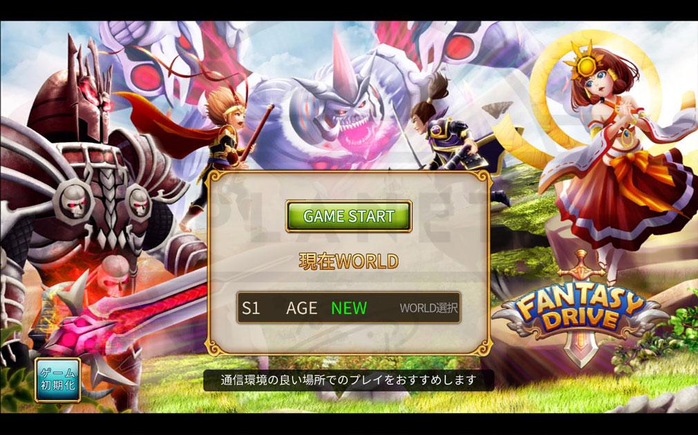 ファンタジードライブ(ファンドラ) PC 新ワールド『AGE』