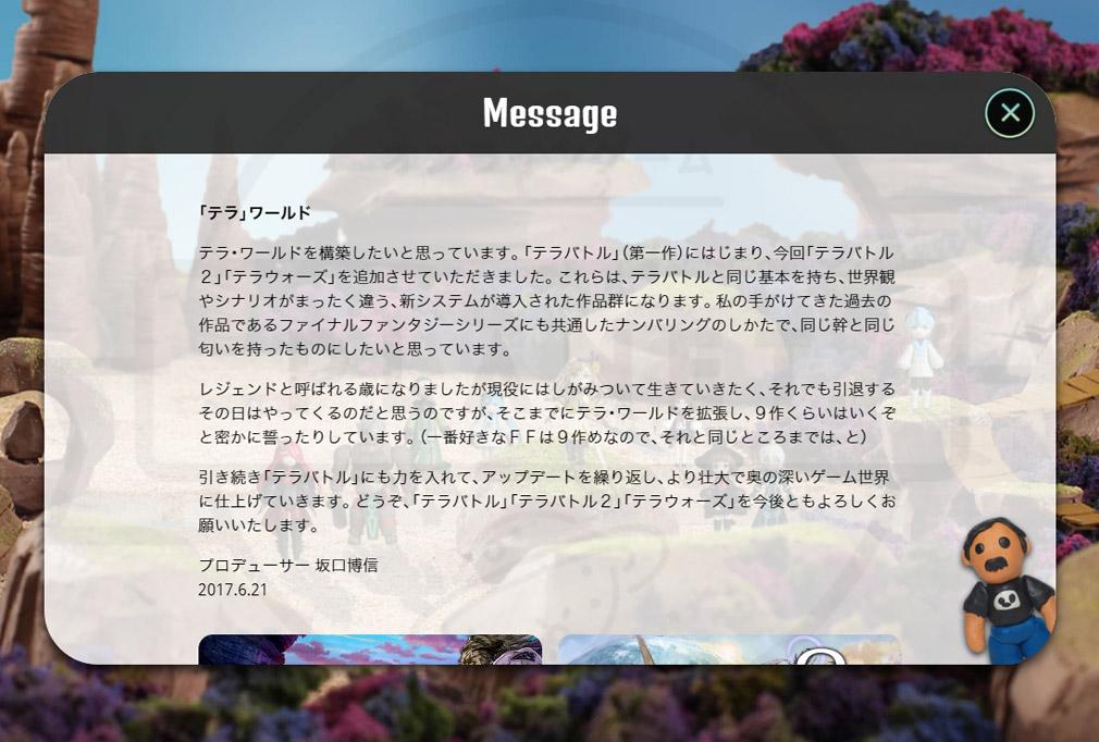 テラウォーズ(TERRA WARS)PC 制作プロデューサーである坂口 博信 氏メッセージ