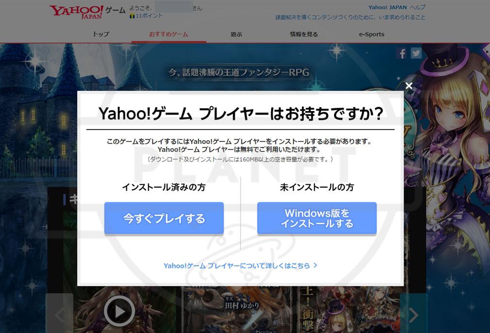 幻獣契約クリプトラクト PC Yahoo!ゲームアプリダウンロード