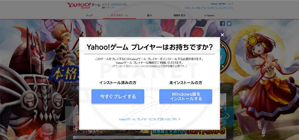 ファンタジードライブ(ファンドラ) PC Yahoo!ゲームアプリダウンロード