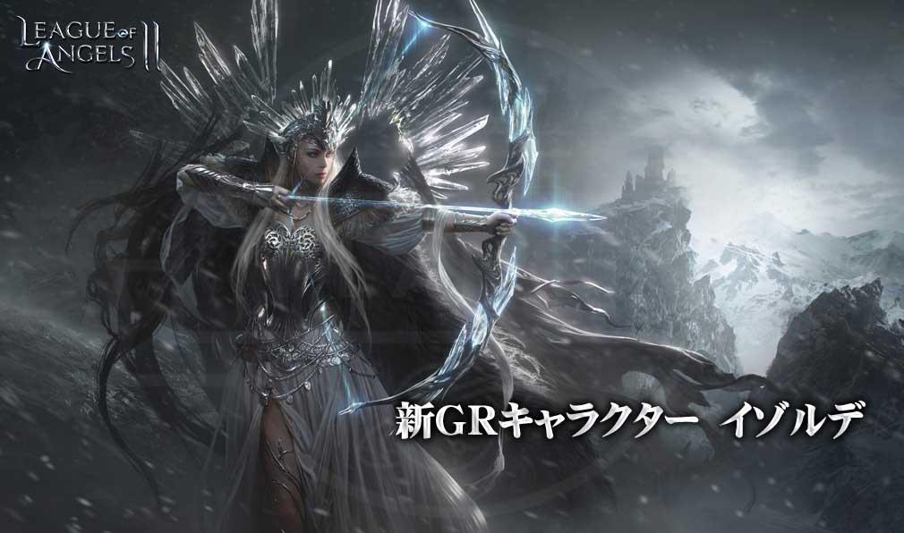League of Angels2(リーグ オブ エンジェルズ2)LoA2 新GRキャラクター『イゾルデ』