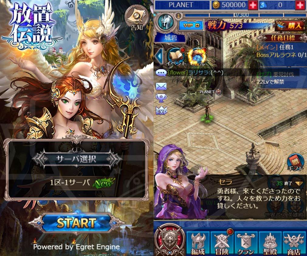 放置伝説 作業用RPG ゲーム開始画面、世界観