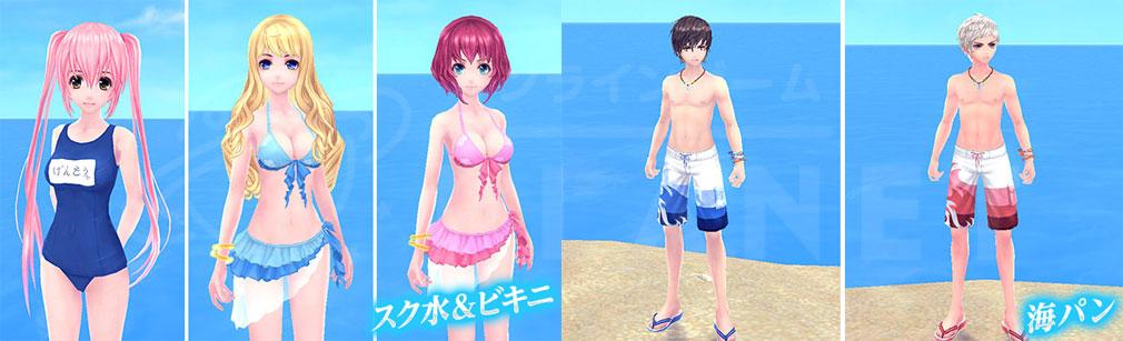 幻想神域-Cross to Fate- 水着アバター【スク水&ビキニ】、【海パン】