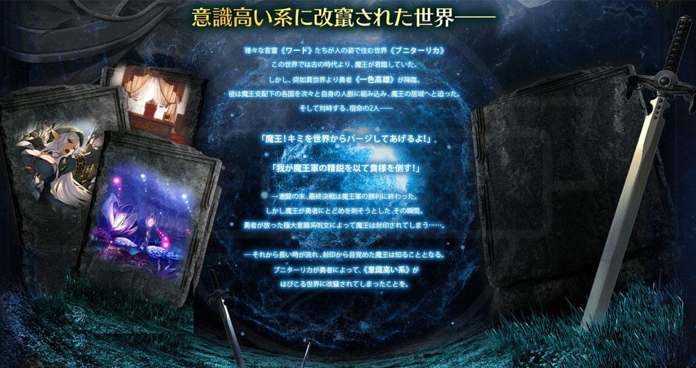 キルドヤ 意識高い系ワード擬人化RPG ストーリー