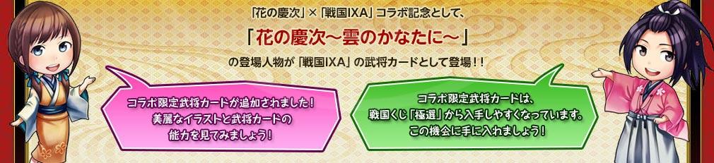 戦国IXA(イクサ) 『花の慶次 × 戦国IXA』コラボキャンペーン概要