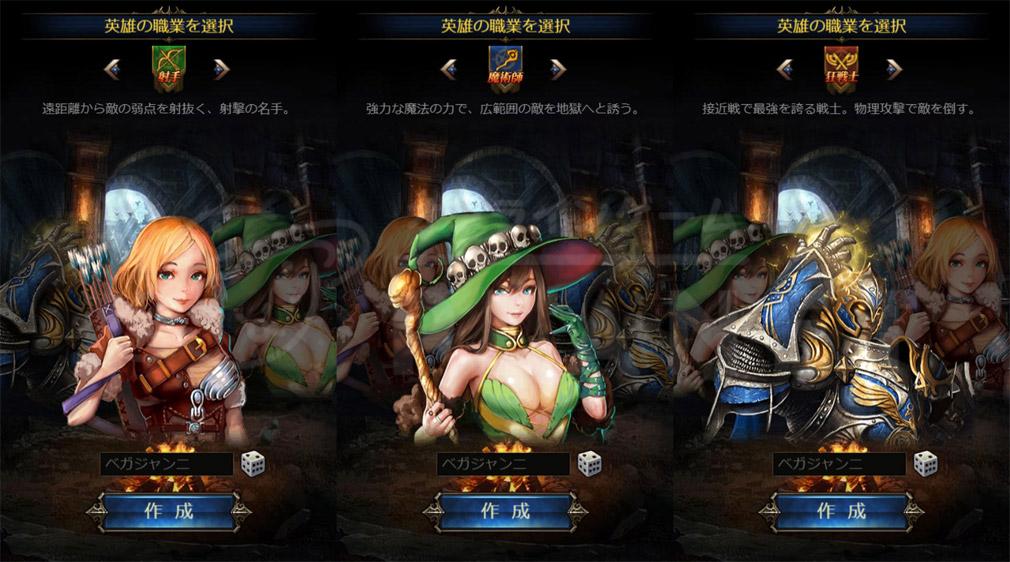 放置伝説 作業用RPG 3種の職業(英雄)選択