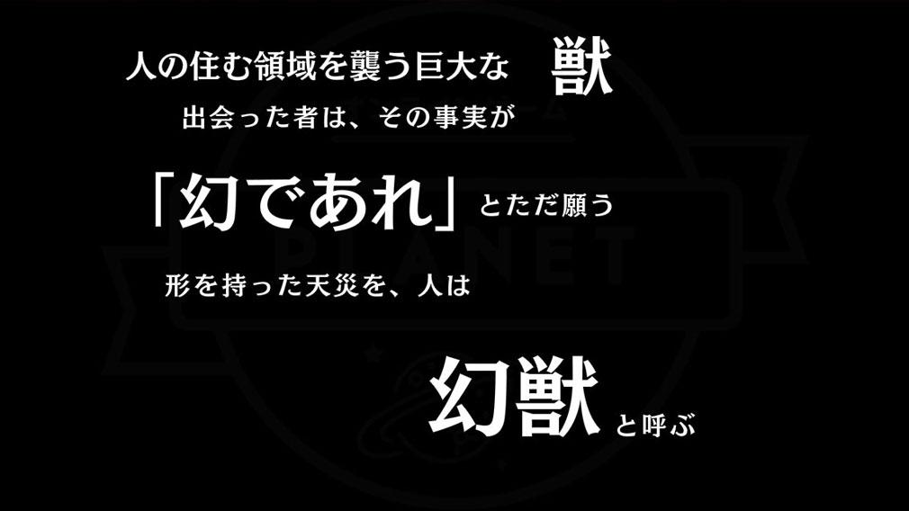 幻獣契約クリプトラクト PC 幻獣について