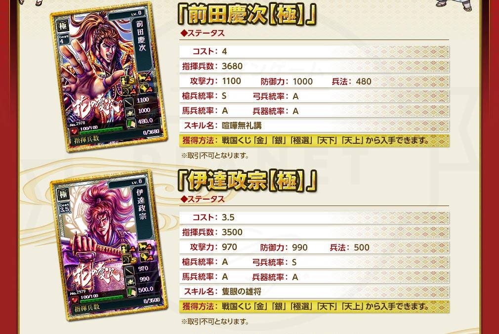 戦国IXA(イクサ) コラボ限定武将カード『前田慶次【極】』、『伊達政宗【極】』