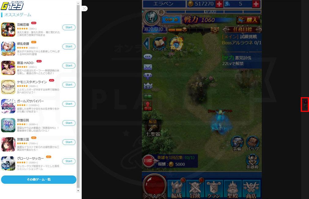 放置伝説 作業用RPG プレイ中の会員登録、ログイン画面スクリーンショット