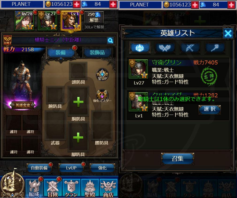 放置伝説 作業用RPG 英雄編成画面、キャラクター枠の解放