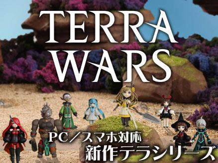 テラウォーズ(TERRA WARS)PC サムネイル