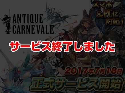 ANTIQUE CARNEVALE(アンティークカルネヴァーレ) アンカル PC サービス終了用サムネイル