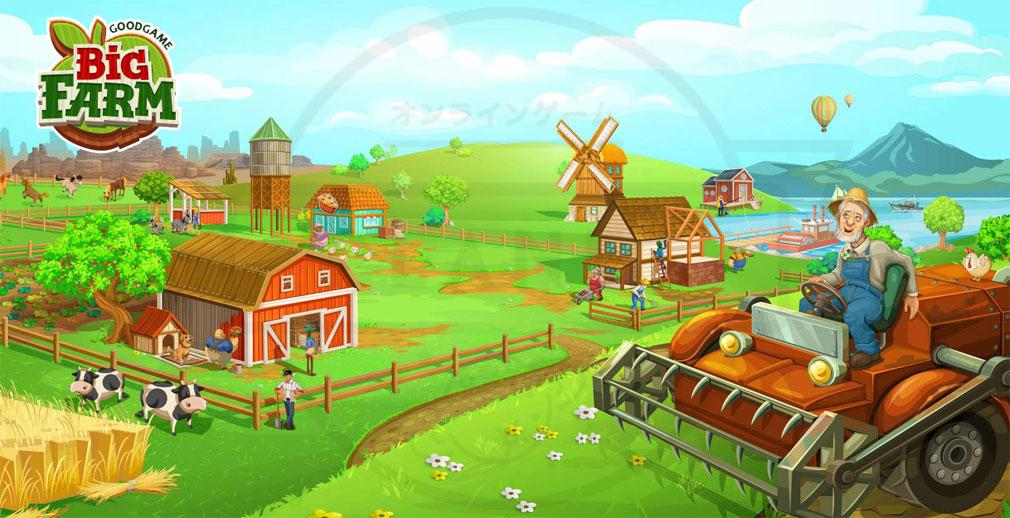 BIG FARM(ビッグファーム) メインイメージ
