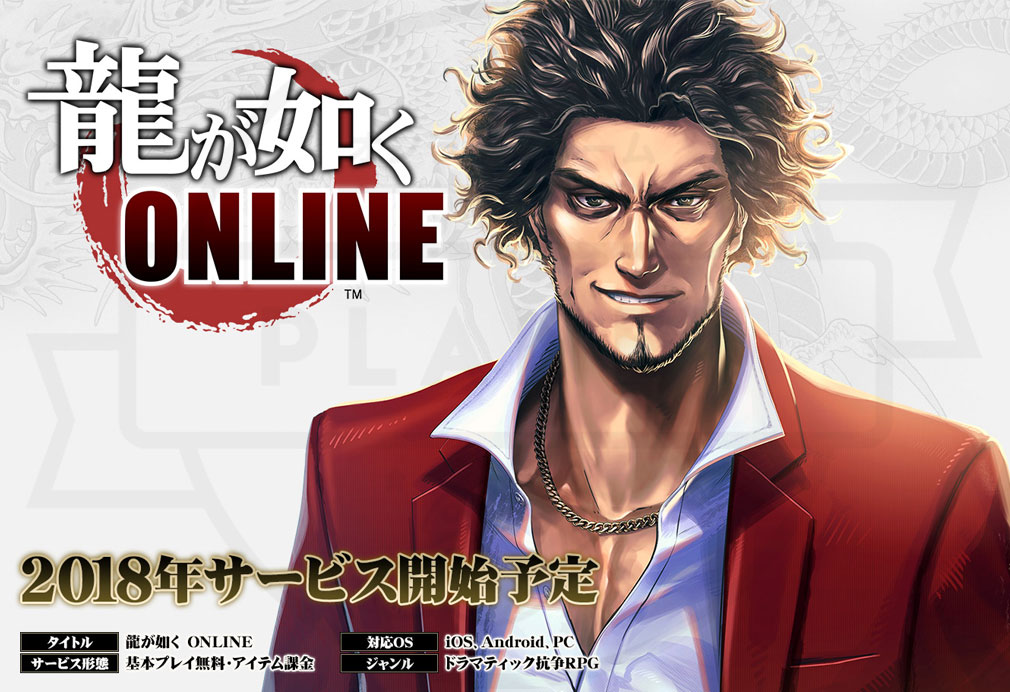 龍が如く ONLINE(オンライン) PC キービジュアル