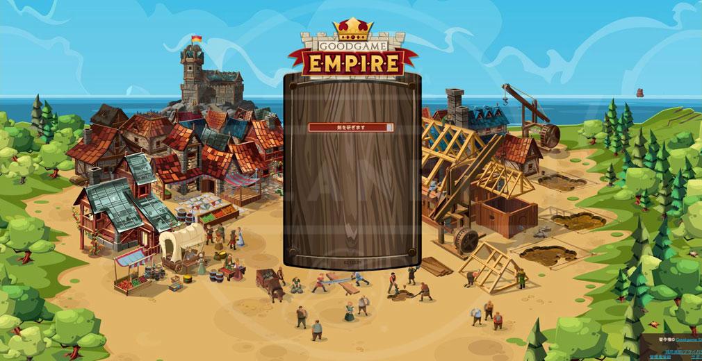 GOODGAME EMPIRE(グッドゲーム エンパイア) PC ゲーム開始画面スクリーンショット