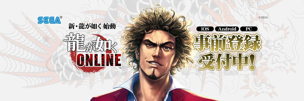 龍が如く ONLINE(龍オン) PC 事前登録用フッターイメージ