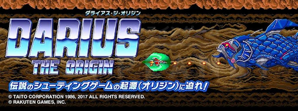 DARIUS THE ORIGIN(ダライアス ジ オリジン) メインイメージ