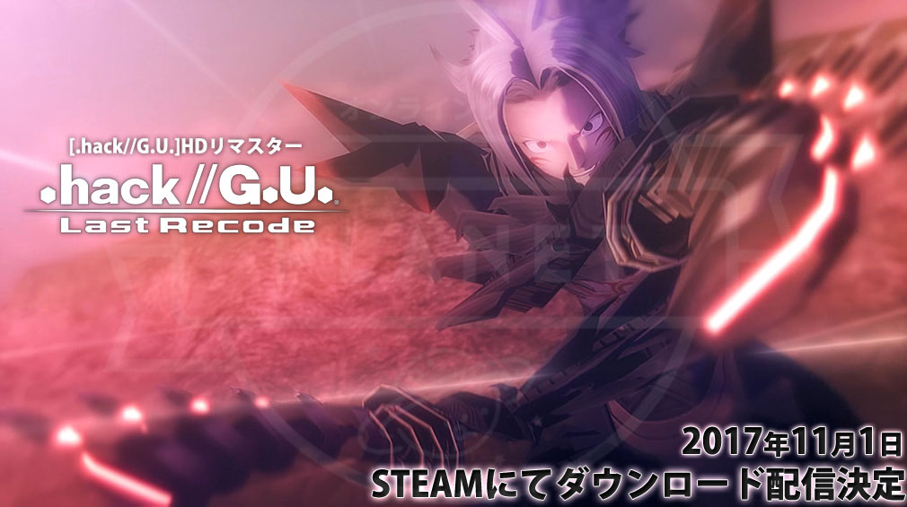 .hack//G.U. Last Recode (ドットハック) PC メインビジュアル