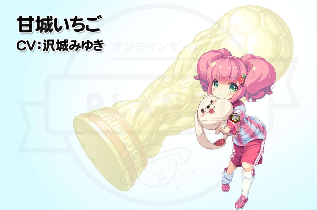 ビーナスイレブンびびっど!(びびび) PC 【選手】甘城いちご(CV:沢城みゆき)