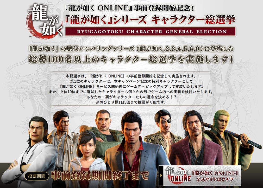 龍が如く ONLINE(オンライン) PC 『龍が如く』シリーズ キャラクター総選挙イメージ