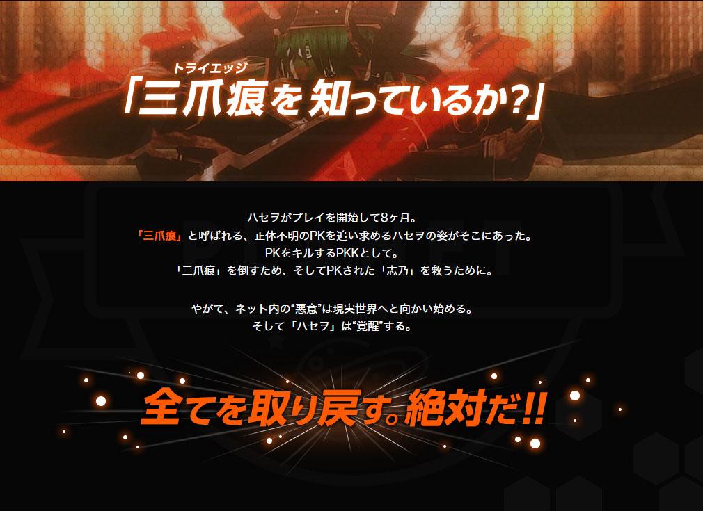 .hack//G.U. Last Recode (ドットハック) PC 世界設定