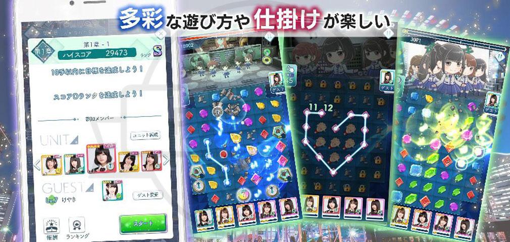 欅のキセキ(ケヤキセ) PC パズルステージ
