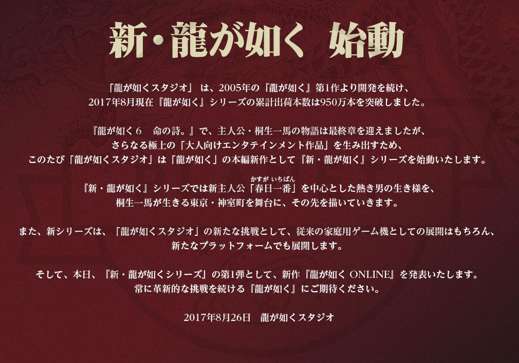 龍が如く ONLINE(オンライン) PC 龍が如くスタジオから新プロジェクト始動の挨拶