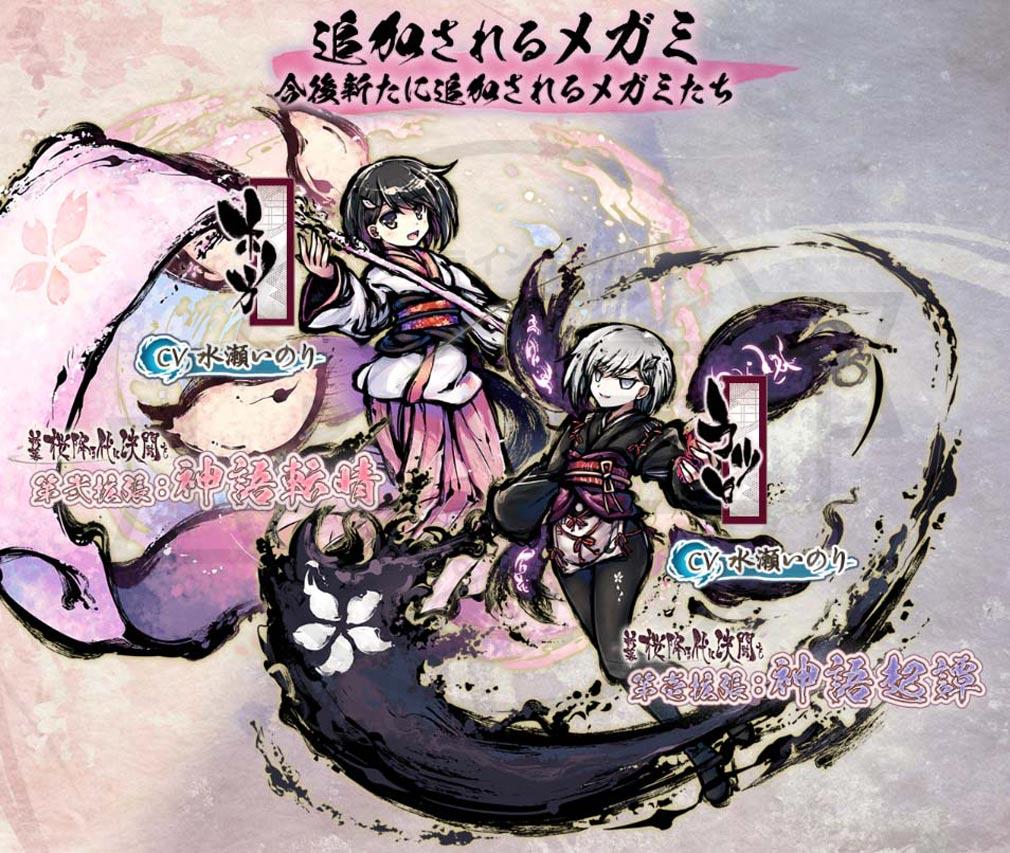 桜降る代に決闘を 電子版(ふるよに) メガミ『ウツロ』、『ホノカ』紹介イメージ