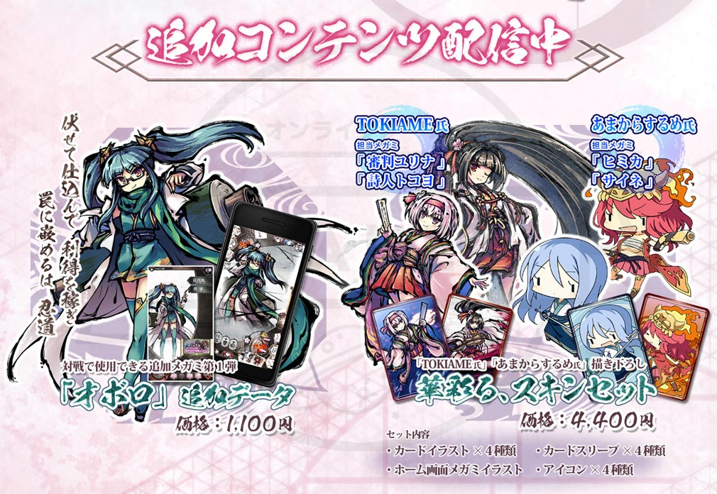 桜降る代に決闘を 電子版(ふるよに) 追加コンテンツ紹介イメージ