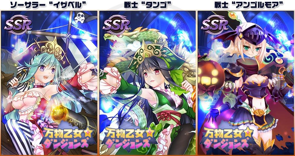万物乙女ダンジョンズ(ばんおつ) SSRキャラクターカード
