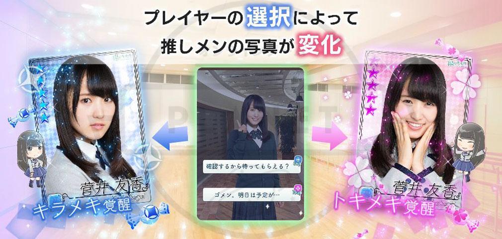 欅のキセキ(ケヤキセ) PC カード変化