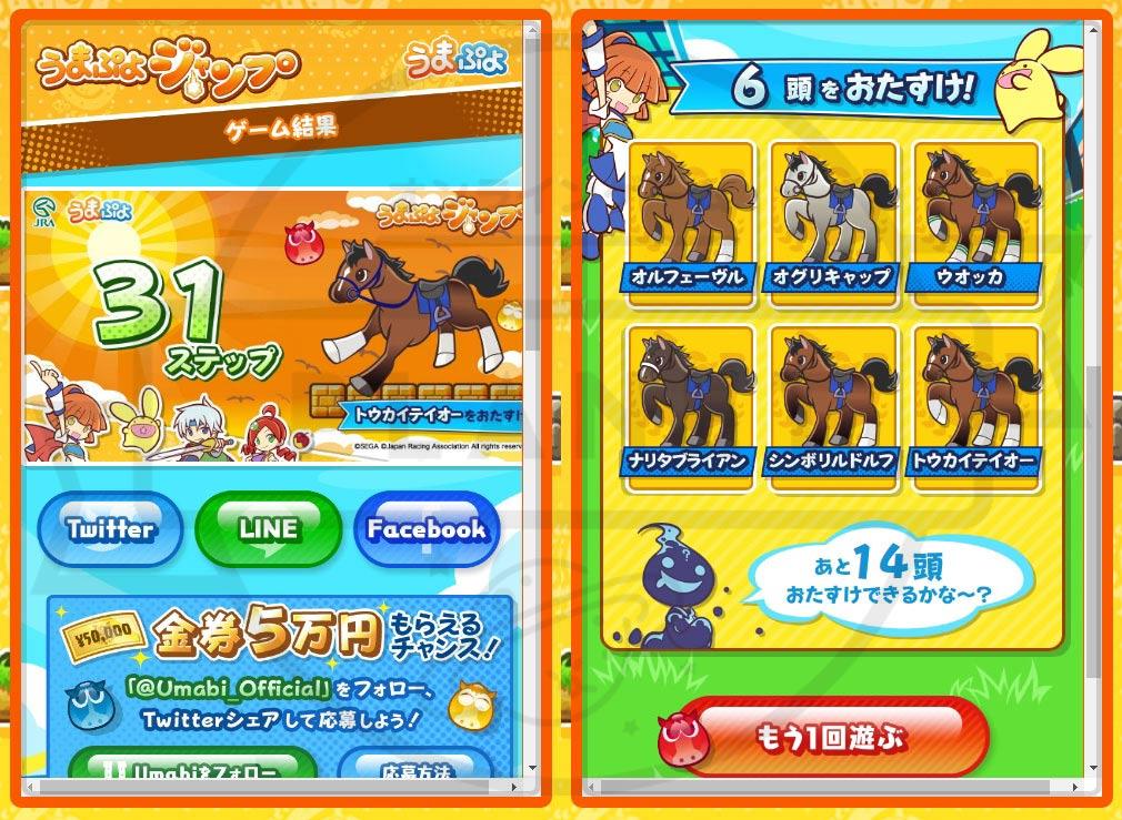 うまぷよ PC 【うまぷよジャンプ】プレイ結果、救出した馬リストのスクリーンショット