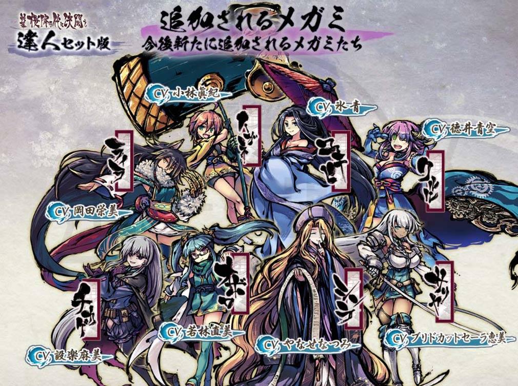 桜降る代に決闘を 電子版(ふるよに) 追加メガミ紹介イメージ