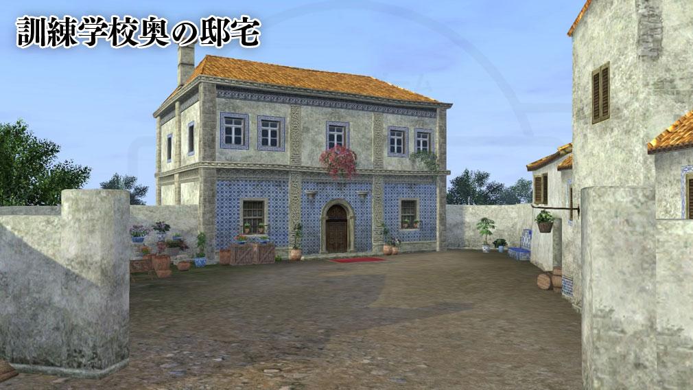大航海時代 Online Order of the Prince(オーダー オブ ザ プリンス) 訓練学校奥の邸宅