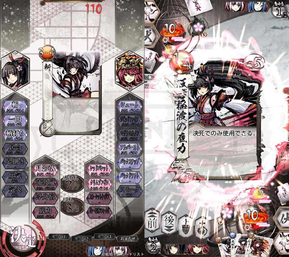 桜降る代に決闘を 電子版(ふるよに) スマホアプリ版プレイスクリーンショット