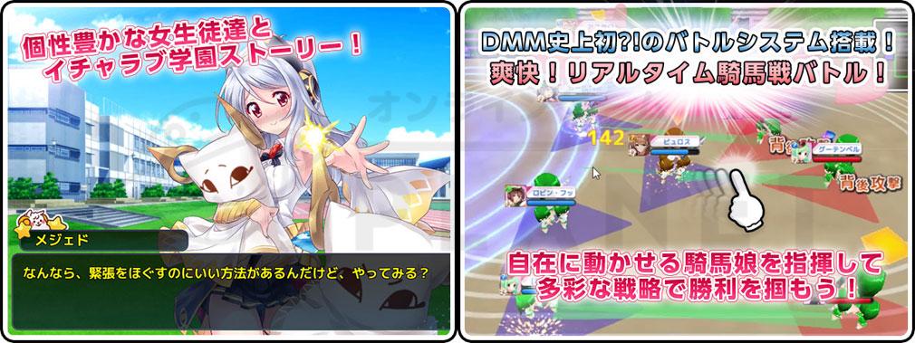 レジェンドガールズ騎馬道アカデミー(きばむす) ゲームシステム