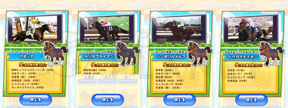 うまぷよ PC 【うまぷよジャンプ】救出馬の写真